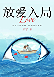 放爱入局(《温暖的弦》作者安宁,六年精心缔造,再创爱情经典,写尽繁华盛世的聚散离合。)