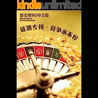 商业周刊/中文版:能源专刊 - 竞争永不停