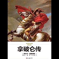 拿破仑传(译自德文原著修订版) (传记馆)