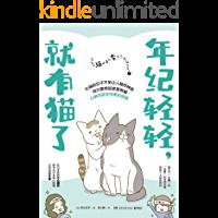 年纪轻轻,就有猫了(吸猫真是太上头了!日本人气漫画家卵山玉子搞笑又治愈的漫画作品,锁定喵主子的欢乐。)