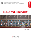 Redis 5设计与源码分析 (数据库技术丛书)