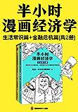 半小时漫画经济学:生活常识篇+金融危机篇(套装共2册)(读客熊猫君出品。半小时系列新作!用特别有趣的方式,讲清楚特别艰深…