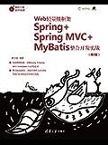 Web轻量级框架Spring+Spring MVC+MyBatis整合开发实战(第2版)