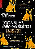 了解人类行为的50个心理学实验:从巴甫洛夫的狗到罗夏墨迹测验(50个经典心理学研究!一次全掌握!)