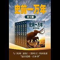 史前一万年(套装共6册)