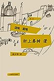 边境·近境【村上的墨西哥、美国、中国及日本之旅】 (村上春树游记系列)