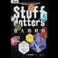 """迷人的材料(畅销纪念版)(豆瓣评分8.3比尔·盖茨撰文推荐,全民阅读""""大众喜爱的50种图书"""":10种改变世界的神奇物质和…"""