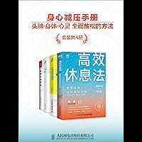 身心减压手册:头脑、身体、心灵全面放松的方法论(套装共4册)(融合欧美、日本专业医生、运动员多年实践经验,从生活理念、身…