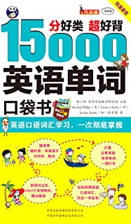 分好类 超好背 15000英语单词口袋书 英语口语词汇学习,一次彻底掌握