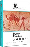 人类的演化·鹈鹕丛书(企鹅兰登出品!豆瓣评分8.9!一部必读之书!强悍地向我们展示了极富想象力的大脑的运作过程,同时又留…