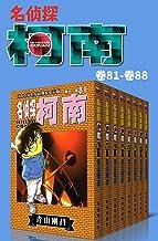 名侦探柯南(第11部:卷81~卷88) (超人气连载26年!难以逾越的推理日漫经典!日本国民级悬疑推理漫画!执着如一地追寻,因为真相只有一个!官方授权Kindle正式上架! 11)