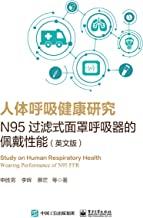 人體呼吸健康研究:N95過濾式面罩呼吸器的佩戴性能:英文