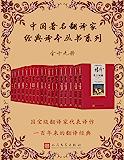 中国著名翻译家经典译本丛书系列:全15种共19册