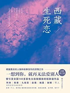 西藏生死恋(一想到你,就再无法爱别人。根据真实的人和事创作,打动阿来、韩寒、九夜茴、姚晨,谢娜等多人的深情之作)