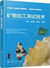 矿物加工测试技术