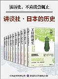 讲谈社·日本的历史套装(全10册 日本史里程碑之作,讲谈社百年献礼巨制。日本史学泰斗领衔,十位日本一级学者撰述,十位新锐…