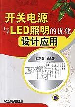 开关电源与LED照明的优化设计应用