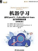 机器学习:使用OpenCV、Python和scikit-learn进行智能图像处理(原书第2版)(基于OpenCV和Python解决计算机视觉和机器学习中的问题) (智能系统与技术丛书)