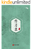 """传习录(全译全注版)【豆瓣评分8.6分,《王文成公全书》繁体原版完整呈现,全面了解王阳明哲学思想的""""心学圣经"""",卷前附明…"""