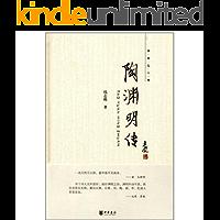陶渊明传--中华名人传 (中华书局出品)