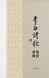 李白诗歌鉴赏辞典(豆瓣评分9.1!收录李白代表性名篇,全面反映李白在文学上取得的卓越成就!) (中国文学名家名作鉴赏辞典…