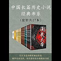 中国长篇历史小说经典书系(本书系共27本,是长江文艺出版社倾心打造的精品书系,网罗名家名作,铸长篇历史小说经典重镇的创举…