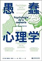 愚蠢心理学(诺贝尔奖得主、哈佛教授等全球31位学者教授联合编写。学聪明,不如学愚蠢。避开所有愚蠢就是绝顶聪明!一本书摸清蠢货的套路,拒绝被笨蛋洗脑!)