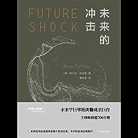 """未来的冲击(""""未来三部曲""""开篇之作,首次出版于1970年,托夫勒奠定声名之作,在美国首次出版后,风行全球)"""
