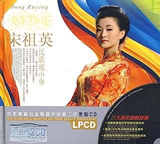宋祖英:民歌颂中华(CD)