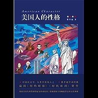 美国人的性格【豆瓣8.9!中国社会学、人类学奠基人之一费孝通学术经典!赢得《纽约时报》《时代周刊》赞誉!】
