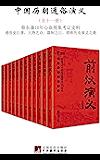 中国历朝通俗演义(全套十二册)(豆瓣8.5分)