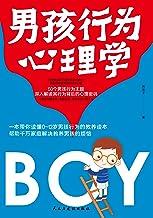 男孩行为心理学:一本带你读懂0~12岁男孩行为的教养读本,帮助千万家庭解决教养男孩的烦恼,父母养育男孩的启蒙之书和进阶指南