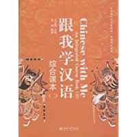跟我学汉语·综合课本(二)(Chinese With Me: An Integrated Course Book (II…