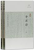 子不语[历代笔记小说大观] (上海古籍出品)