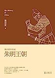 朱明王朝 (易中天中华史 21)