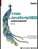 了不起的JavaScript工程师:从前端到全端高级进阶