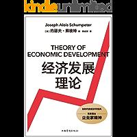 """经济发展理论(备受管理学大师德鲁克推崇的经济学经典,""""企业家精神""""、""""创新理论""""都来源于此)(果麦经典)"""