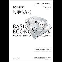 经济学的思维方式(人人都能看懂的经济学入门佳作,长居美国亚马逊经济类榜首、美国国民经济学读本。)