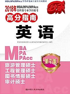 2018MBA/MPA/MPAcc管理类专业学位联考高分指南 英语 第7版
