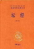 坛经 (中华书局出品)
