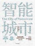 智能城市(MIT麻省理工学院可感知城市实验室负责人前沿力作,全面解析关于智能城市的十大预测,TED热门演讲点击量超200…