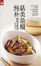 菇类杂粮炖补料理大收录(一本值得拥有的食物健康书)