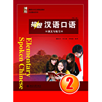 初级汉语口语 2 (第三版)(Elementary Spoken Chinese 2 (Third Edition))