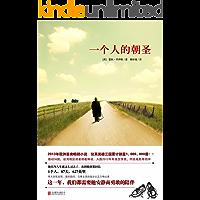 一个人的朝圣【欧洲首席畅销小说,热销数年不衰!入围2012年布克文学奖。全球销量过4,000,000册,简体中文版销量过…