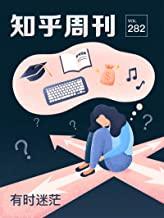 知乎周刊· 有时迷茫(总第 282 期)