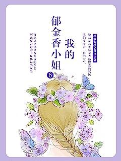 我的郁金香小姐(第6册)(2017最感动人心的恋爱巨制,暖心爱恋终成诗!终于有一天,我叫她郁金香小姐,她叫我笆斗先生……)