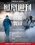 抗疫实录 香港凤凰周刊2020年第5期