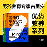 男孩养育专家古里安优势教养系列(3册)(世界知名男孩教育专家,详解男孩女孩教养方法,让你轻松搞定孩子学习教育问题)
