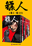 """镖人1-10(轰动日本的中国漫画!""""乘风破浪的姐姐""""万茜也在追的武侠巨制!信念越强,力量越强!)"""