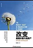 改变是组织最大的资产:新希望六和转型实务 (陈春花管理经典)